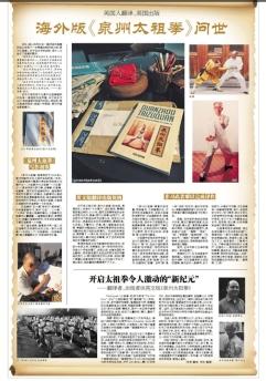 Taizu Newspaper
