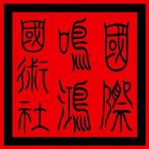 Beng Hong Chop (red)